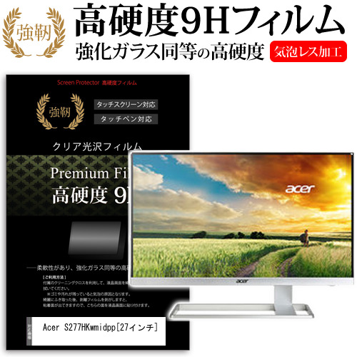 Acer S277HKwmidpp[27インチ]強化ガラス と 同等の 高硬度9H フィルム 液晶保護フィルム メール便なら送料無料