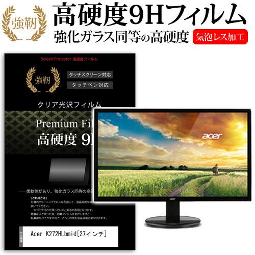 Acer K272HLbmid[27インチ]強化ガラス と 同等の 高硬度9H フィルム 液晶保護フィルム メール便なら送料無料