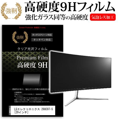 LGエレクトロニクス 29UC97-S[29インチ]強化ガラス と 同等の 高硬度9H フィルム 液晶保護フィルム メール便なら送料無料