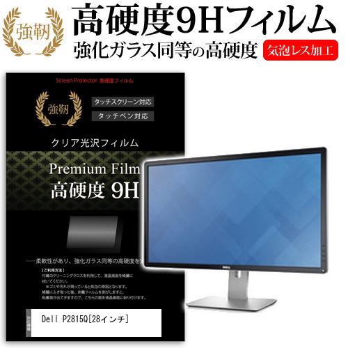 Dell P2815Q[28インチ]強化ガラス と 同等の 高硬度9H フィルム 液晶保護フィルム メール便なら送料無料