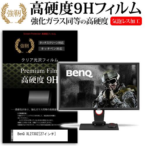 BenQ XL2730Z[27インチ]強化ガラス と 同等の 高硬度9H フィルム 液晶保護フィルム メール便なら送料無料