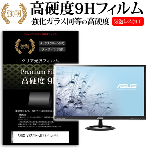 ASUS VX279H-J[27インチ]強化ガラス と 同等の 高硬度9H フィルム 液晶保護フィルム メール便なら送料無料