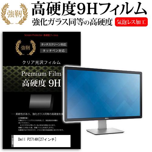Dell P2714H[27インチ]強化ガラス と 同等の 高硬度9H フィルム 液晶保護フィルム メール便なら送料無料