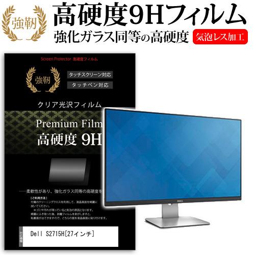 Dell S2715H[27インチ]強化ガラス と 同等の 高硬度9H フィルム 液晶保護フィルム メール便なら送料無料