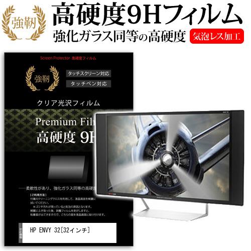 HP ENVY 32[32インチ]強化ガラス と 同等の 高硬度9H フィルム 液晶保護フィルム メール便なら送料無料