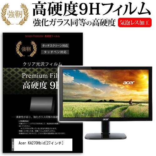 Acer KA270Hbid[27インチ]強化ガラス と 同等の 高硬度9H フィルム 液晶保護フィルム メール便なら送料無料