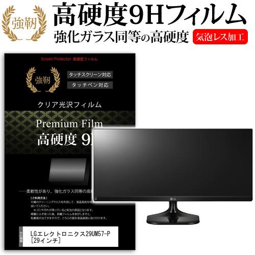 LGエレクトロニクス29UM57-P[29インチ]強化ガラス と 同等の 高硬度9H フィルム 液晶保護フィルム メール便なら送料無料