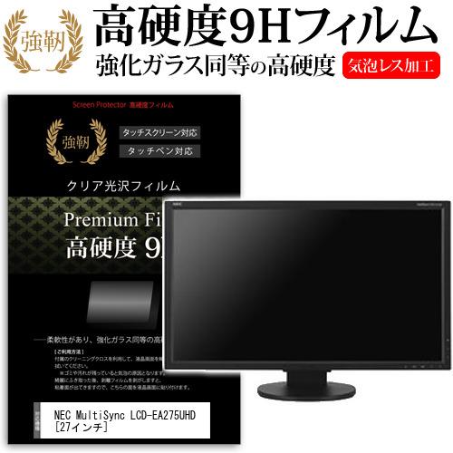 NEC MultiSync LCD-EA275UHD[27インチ]強化ガラス と 同等の 高硬度9H フィルム 液晶保護フィルム メール便なら送料無料