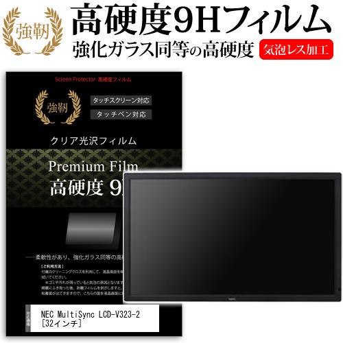 NEC MultiSync LCD-V323-2[32インチ]強化ガラス と 同等の 高硬度9H フィルム 液晶保護フィルム メール便なら送料無料