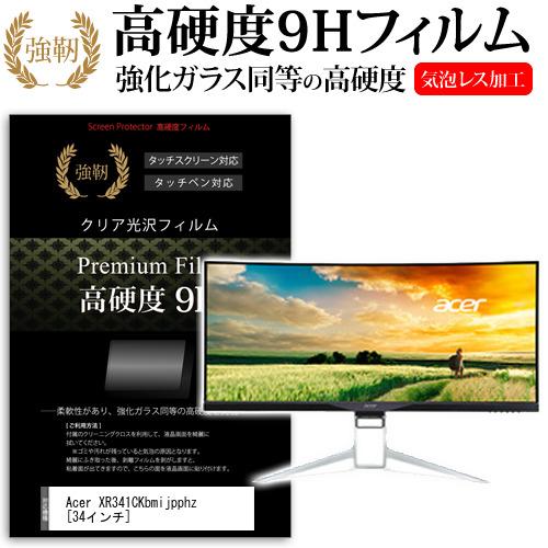 Acer XR341CKbmijpphz[34インチ]強化ガラス と 同等の 高硬度9H フィルム 液晶保護フィルム メール便なら送料無料
