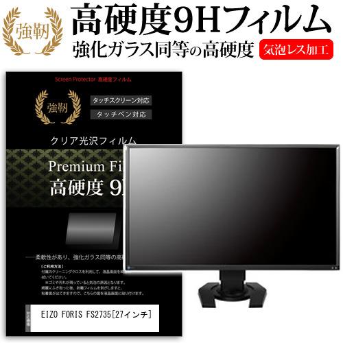 EIZO FORIS FS2735[27インチ]強化ガラス と 同等の 高硬度9H フィルム 液晶保護フィルム メール便なら送料無料