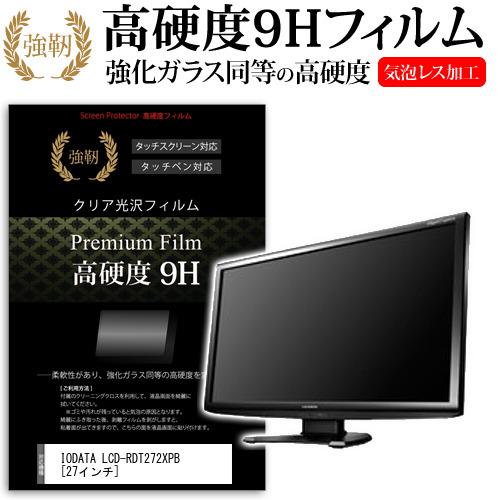 IODATA LCD-RDT272XPB[27インチ]強化ガラス と 同等の 高硬度9H フィルム 液晶保護フィルム メール便なら送料無料