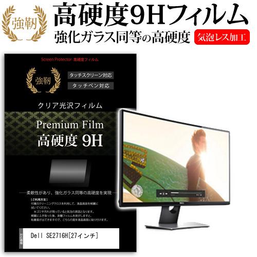 Dell SE2716H[27インチ]強化ガラス と 同等の 高硬度9H フィルム 液晶保護フィルム メール便なら送料無料