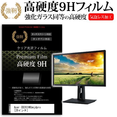 Acer CB281HKbmjdprx[28インチ]強化ガラス と 同等の 高硬度9H フィルム 液晶保護フィルム メール便なら送料無料