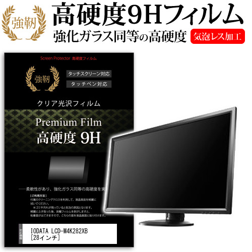 IODATA LCD-M4K282XB[28インチ]強化ガラス と 同等の 高硬度9H フィルム 液晶保護フィルム メール便なら送料無料