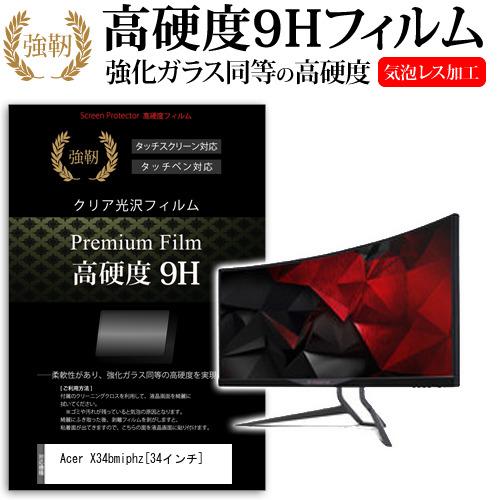 Acer X34bmiphz[34インチ]強化ガラス と 同等の 高硬度9H フィルム 液晶保護フィルム メール便なら送料無料
