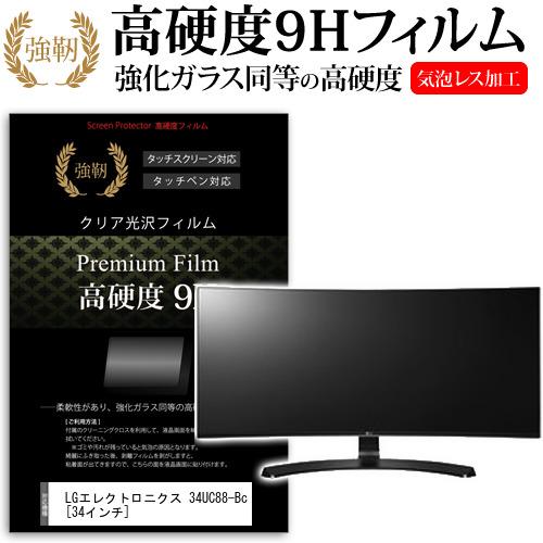 LGエレクトロニクス 34UC88-Bc[34インチ]強化ガラス と 同等の 高硬度9H フィルム 液晶保護フィルム メール便なら送料無料