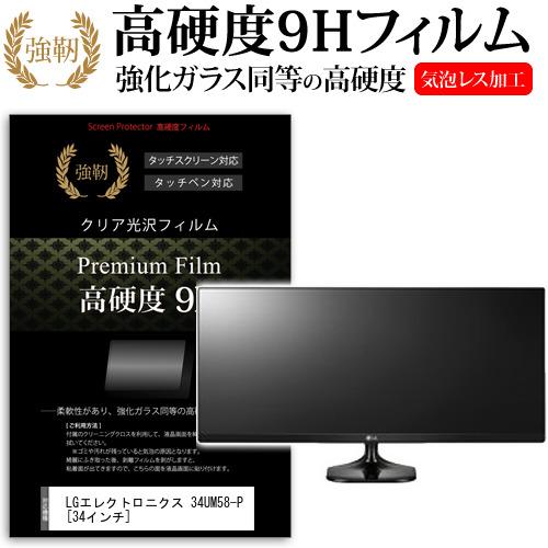 LGエレクトロニクス 34UM58-P[34インチ]強化ガラス と 同等の 高硬度9H フィルム 液晶保護フィルム メール便なら送料無料