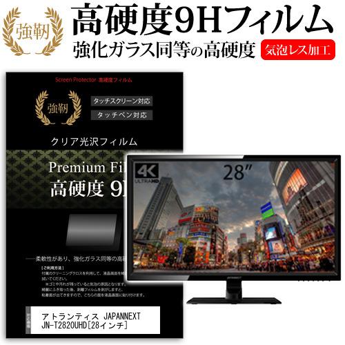 アトランティス JAPANNEXT JN-T2820UHD[28インチ]強化ガラス と 同等の 高硬度9H フィルム 液晶保護フィルム メール便なら送料無料