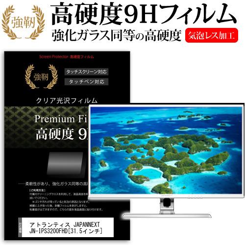 アトランティス JAPANNEXT JN-IPS3200FHD[31.5インチ]強化ガラス と 同等の 高硬度9H フィルム 液晶保護フィルム メール便なら送料無料