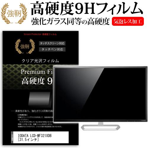 IODATA LCD-MF321XDB[31.5インチ]強化ガラス と 同等の 同等の IODATA 高硬度9H 液晶保護フィルム フィルム 液晶保護フィルム メール便なら送料無料, 環境生活:60a24a57 --- data.gd.no
