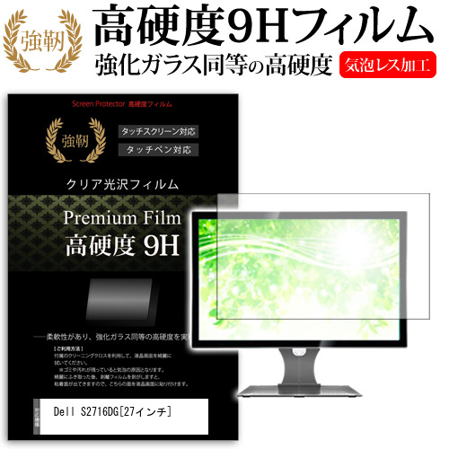 Dell S2716DG[27インチ]強化ガラス と 同等の 高硬度9H フィルム 液晶保護フィルム メール便なら送料無料