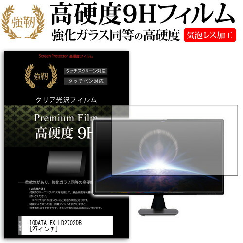 IODATA EX-LD2702DB[27インチ]強化ガラス と 同等の 高硬度9H フィルム 液晶保護フィルム メール便なら送料無料