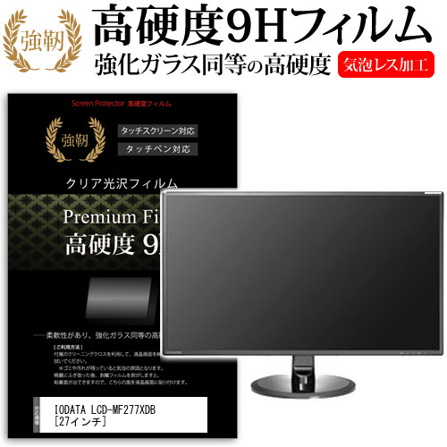 メール便なら送料無料 LCD-MF277XDB[27インチ]強化ガラス フィルム 液晶保護フィルム IODATA と 同等の 高硬度9H