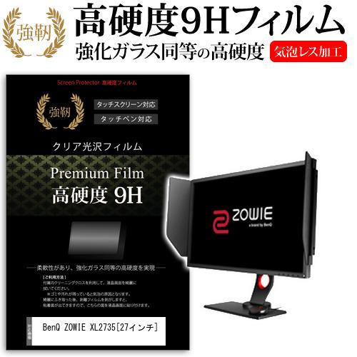 BenQ ZOWIE XL2735 [27インチ] 強化 ガラスフィルム と 同等の 高硬度9H フィルム 液晶保護フィルム メール便送料無料