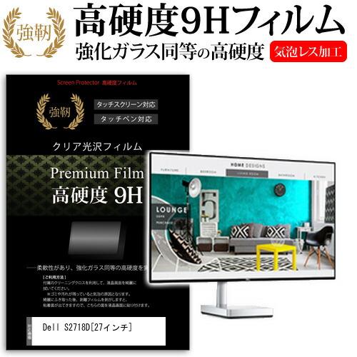Dell S2718D[27インチ]強化ガラス と 同等の 高硬度9H フィルム 液晶保護フィルム メール便なら送料無料