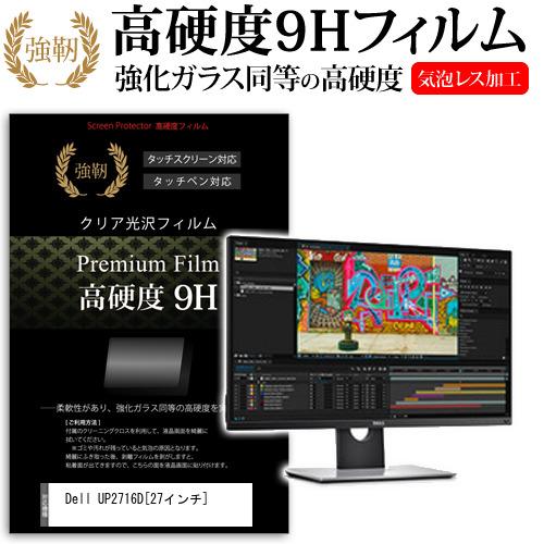 Dell UP2716D[27インチ]強化ガラス と 同等の 高硬度9H フィルム 液晶保護フィルム メール便なら送料無料