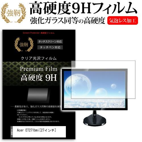 Acer ET271bmi[27インチ]機種で使える 強化ガラス と 同等の 高硬度9H フィルム 液晶保護フィルム メール便なら送料無料