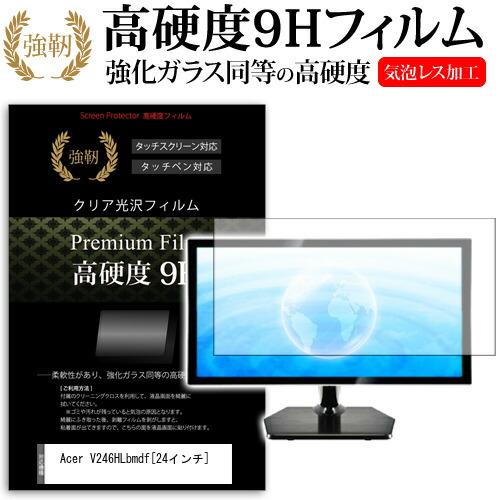 Acer V246HLbmdf [24インチ] 機種で使える 強化ガラス と 同等の 高硬度9H フィルム 液晶保護フィルム メール便送料無料