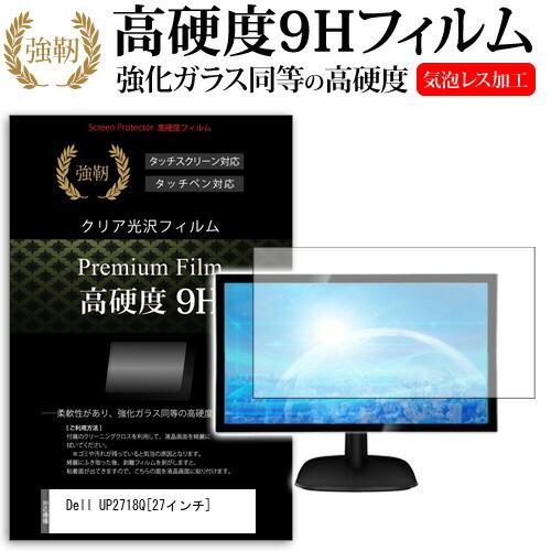 Dell UP2718Q[27インチ]機種で使える 強化ガラス と 同等の 高硬度9H フィルム 液晶保護フィルム メール便なら送料無料