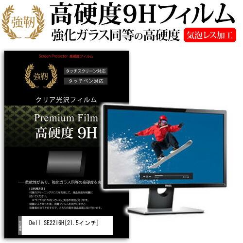 Dell SE2216H [21.5インチ] 機種で使える 強化ガラス と 同等の 高硬度9H フィルム 液晶保護フィルム メール便送料無料
