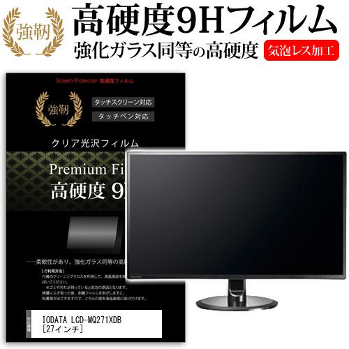 IODATA LCD-MQ271XDB[27インチ]機種で使える 強化ガラス と 同等の 高硬度9H フィルム 液晶保護フィルム メール便なら送料無料