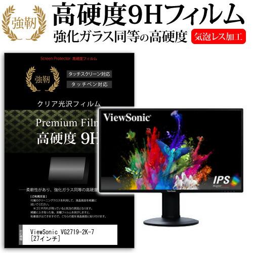 ViewSonic VG2719-2K-7[27インチ]機種で使える 強化ガラス と 同等の 高硬度9H フィルム 液晶保護フィルム メール便なら送料無料