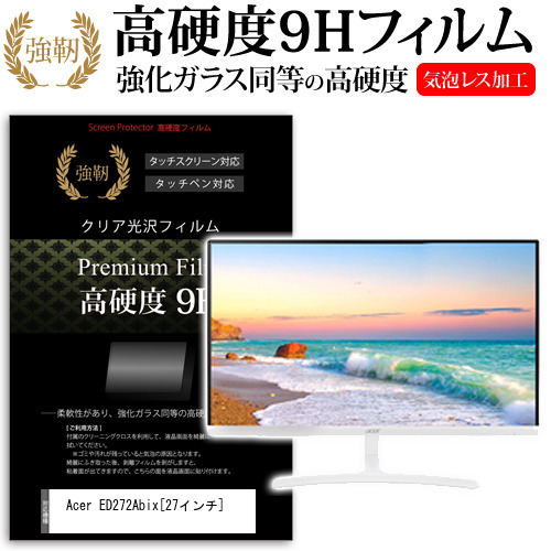 Acer ED272Abix[27インチ]機種で使える 強化ガラス と 同等の 高硬度9H フィルム 液晶保護フィルム メール便なら送料無料