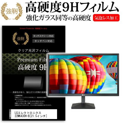 LGエレクトロニクス 22MK430H-B [21.5インチ] 機種で使える 強化ガラス と 同等の 高硬度9H フィルム 液晶保護フィルム メール便送料無料
