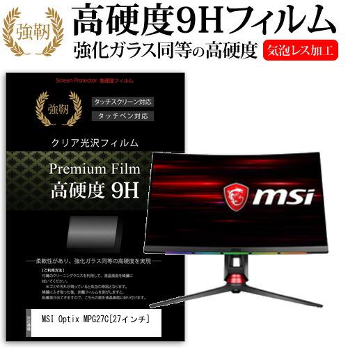 MSI Optix MPG27C[27インチ]機種で使える 強化ガラス と 同等の 高硬度9H フィルム 液晶保護フィルム メール便なら送料無料