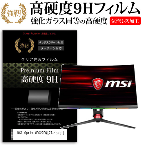MSI Optix MPG27CQ[27インチ]機種で使える 強化ガラス と 同等の 高硬度9H フィルム 液晶保護フィルム メール便なら送料無料