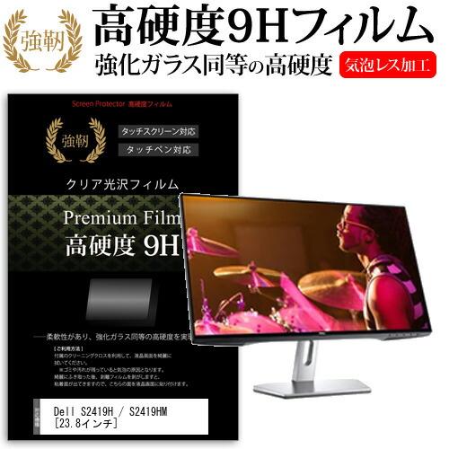 Dell S2419H / S2419HM [23.8インチ] 機種で使える 強化ガラス と 同等の 高硬度9H フィルム 液晶保護フィルム メール便送料無料