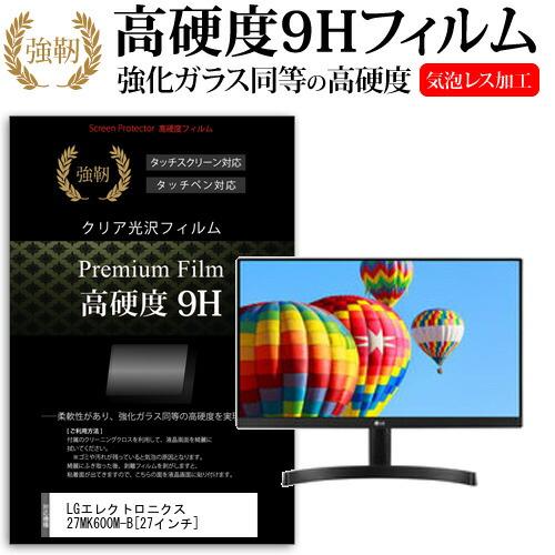 LGエレクトロニクス 27MK600M-B[27インチ]機種で使える 強化ガラス と 同等の 高硬度9H フィルム 液晶保護フィルム メール便なら送料無料