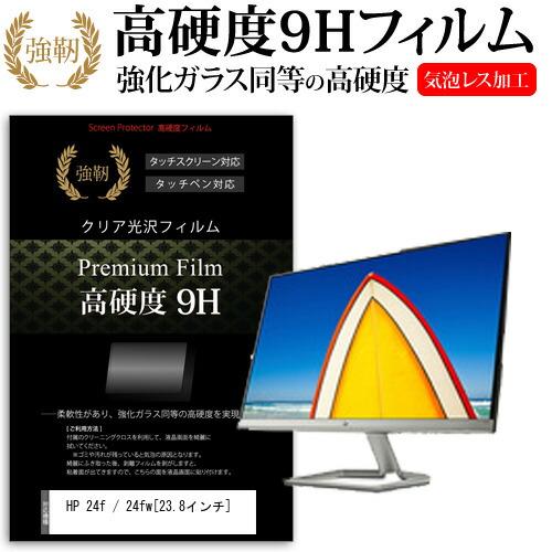 HP 24f / 24fw [23.8インチ] 機種で使える 強化ガラス と 同等の 高硬度9H フィルム 液晶保護フィルム メール便送料無料