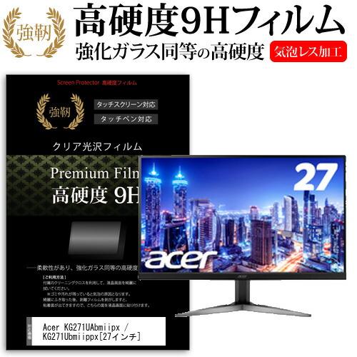 Acer KG271UAbmiipx / KG271Ubmiippx[27インチ]機種で使える 強化ガラス と 同等の 高硬度9H フィルム 液晶保護フィルム メール便なら送料無料