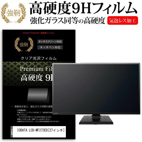 IODATA LCD-MF273ED[27インチ]機種で使える 強化ガラス と 同等の 高硬度9H フィルム 液晶保護フィルム メール便なら送料無料