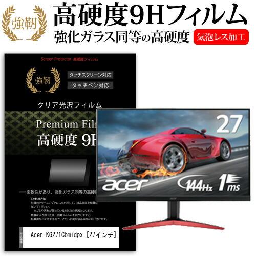 Acer KG271Cbmidpx[27インチ]機種で使える 強化ガラス と 同等の 高硬度9H フィルム 液晶保護フィルム メール便なら送料無料