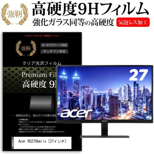 Acer RG270bmiix[27インチ]機種で使える 強化ガラス と 同等の 高硬度9H フィルム 液晶保護フィルム メール便なら送料無料