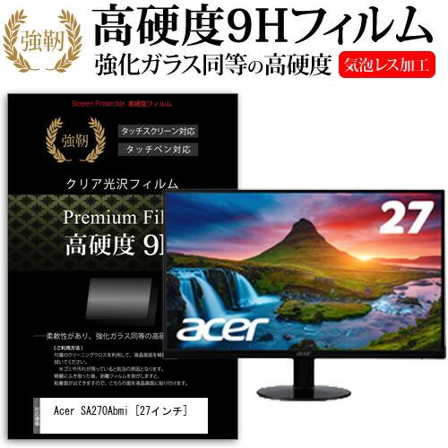 Acer SA270Abmi[27インチ]機種で使える 強化ガラス と 同等の 高硬度9H フィルム 液晶保護フィルム メール便なら送料無料