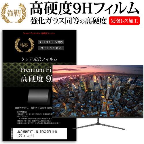 JAPANNEXT JN-IPS27FLUHD[27インチ]機種で使える 強化ガラス と 同等の 高硬度9H フィルム 液晶保護フィルム メール便なら送料無料